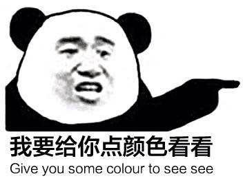 我要给你点颜色看看,I will give you some color to see see!