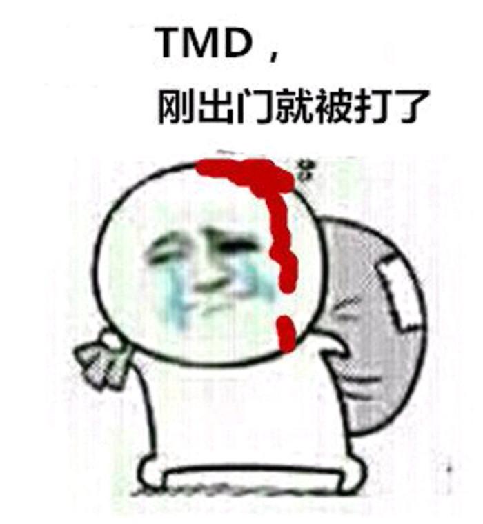 TMD,刚出门就被打了