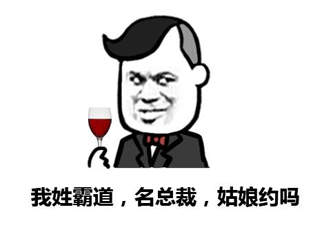 我姓霸道,名总裁,姑娘约吗 - 金馆长