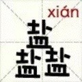 盐盐盐(xian)