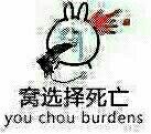 窝选择死亡(you chou burdens)