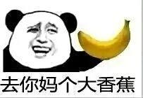 去你妈个大香蕉