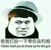 爸爸打扮一下带你去约炮