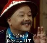 和珅:楼上的屌毛你说得太对了