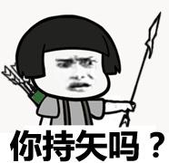 你持矢吗?
