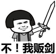 不!我贩剑