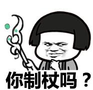 我制杖吗?