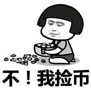 不!我捡币