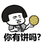 你有饼吗?