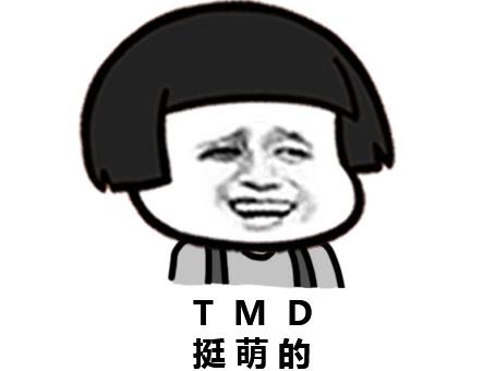 TMD(挺萌的)