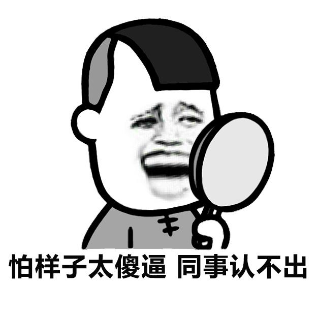,同事认不出 蘑菇头装逼表情 斗图大会 金馆长表情库