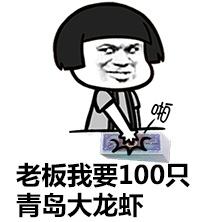 老板我要100只青岛大龙虾