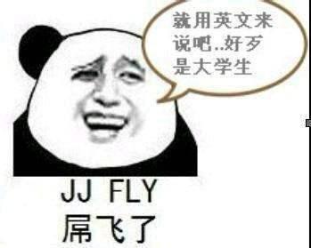 屌飞了就用英文来说吧好歹是大学生 JJ fly