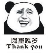 阿里噶多 Thank you