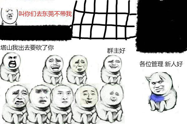 金馆长熊猫骂群主_因为我的家庭条件你也知道 - 斗图表情包 - 金馆长表情库 - 真正 ...