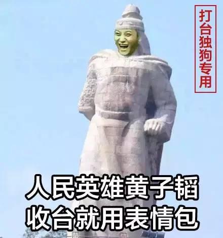 人民英雄黄子韬,收台就用表情包(打台独狗专用)