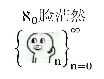 No脸茫然