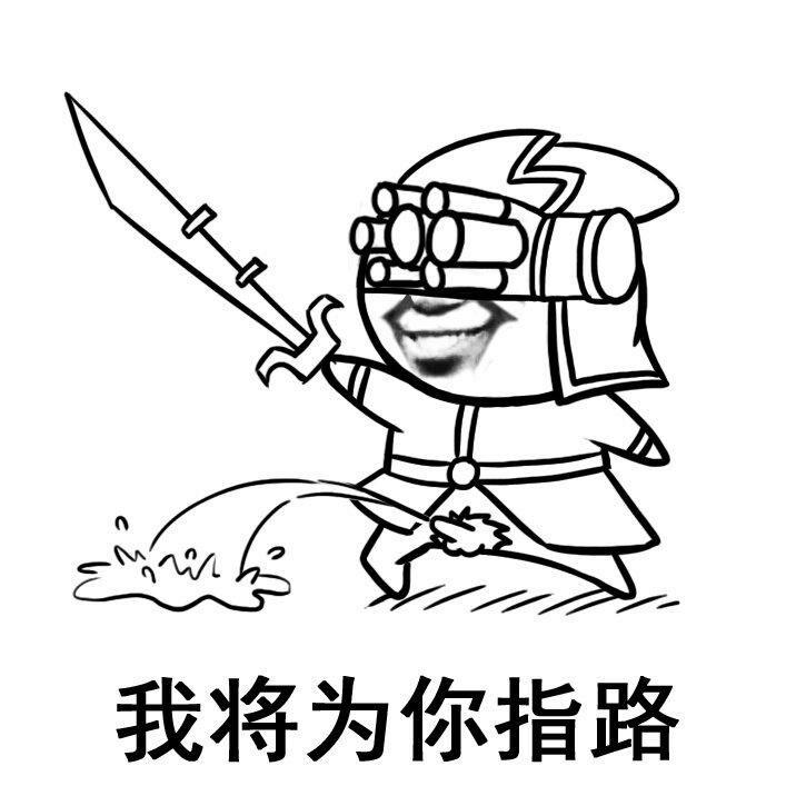 剑圣易LOL:我将为你指路
