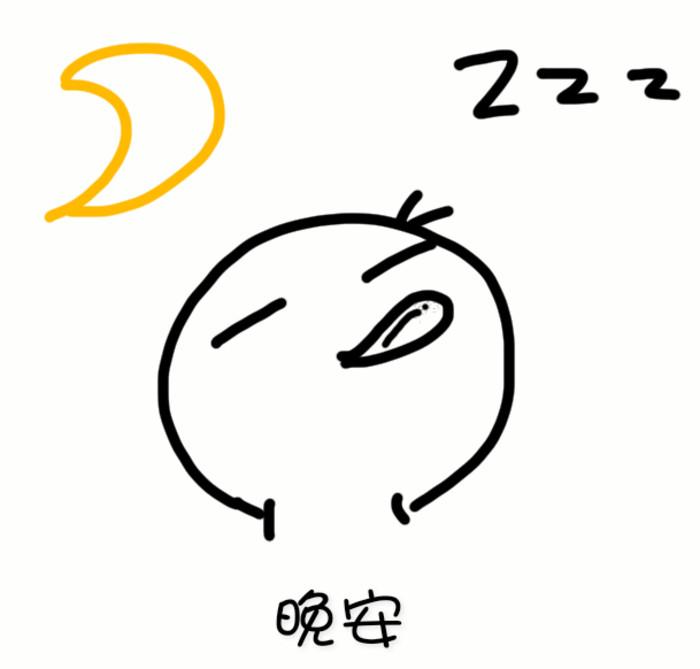 晚安- 斗图大会 - 金馆长表情库