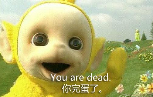 你完蛋了(You are dead)