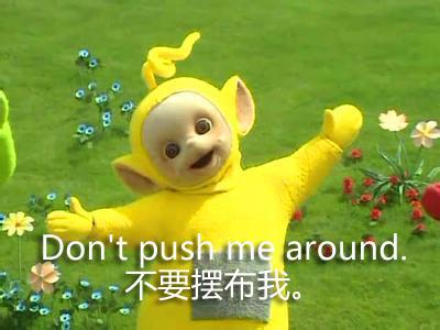 不要摆布我(Don't push me around)