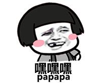 嘿嘿嘿(papapa)