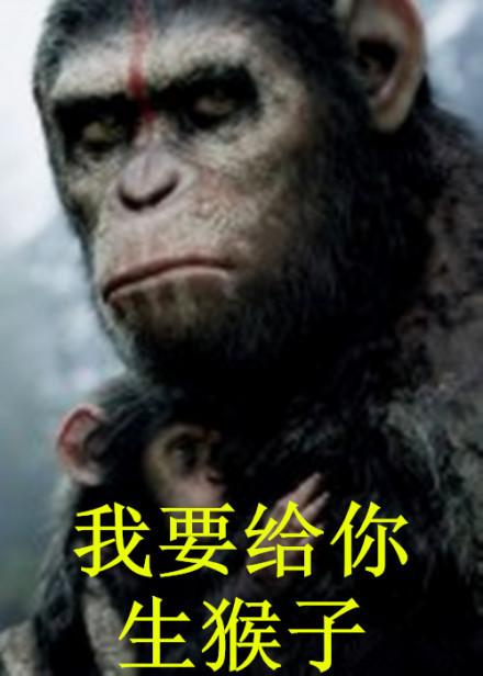我要给你生猴子