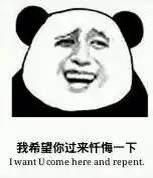 我希望你过来忏悔一下(I want U come here and repent.)