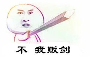 不,我贩剑