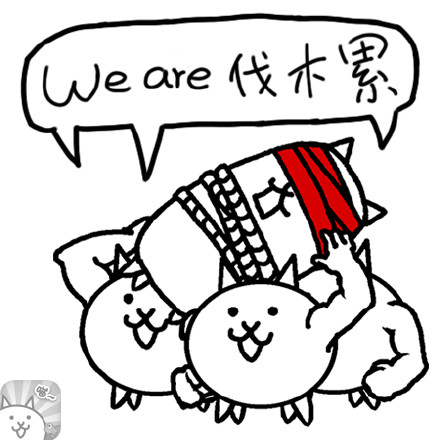 We are 伐木累(family)