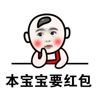 福宝萌萌哒表情包 - 斗图大会 - 金馆长表情库 - 真正