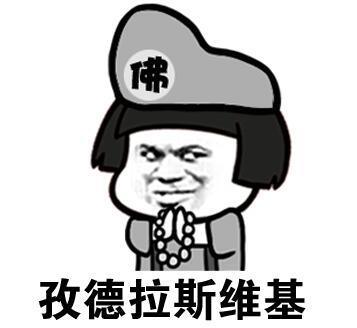 斗图大会 - 金馆长