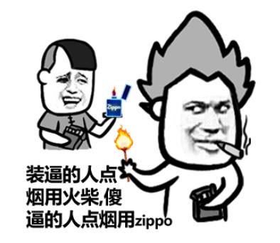 装逼的人点烟用火柴,傻逼的人点烟用zippo
