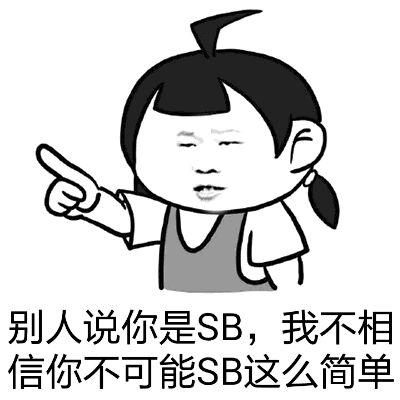 别人说你是SB,我不相信不可能是SB这么简单