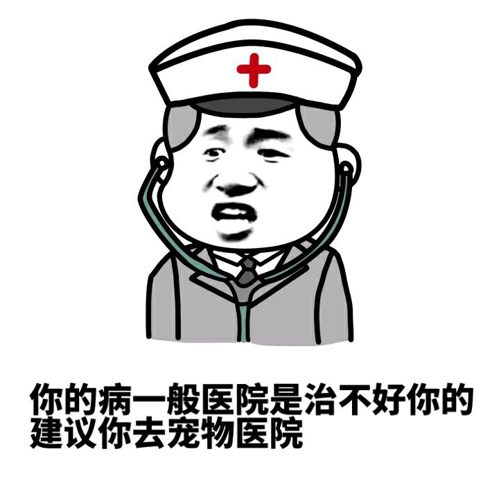 你的病一般医院是治不好你的,建议你去宠物医院