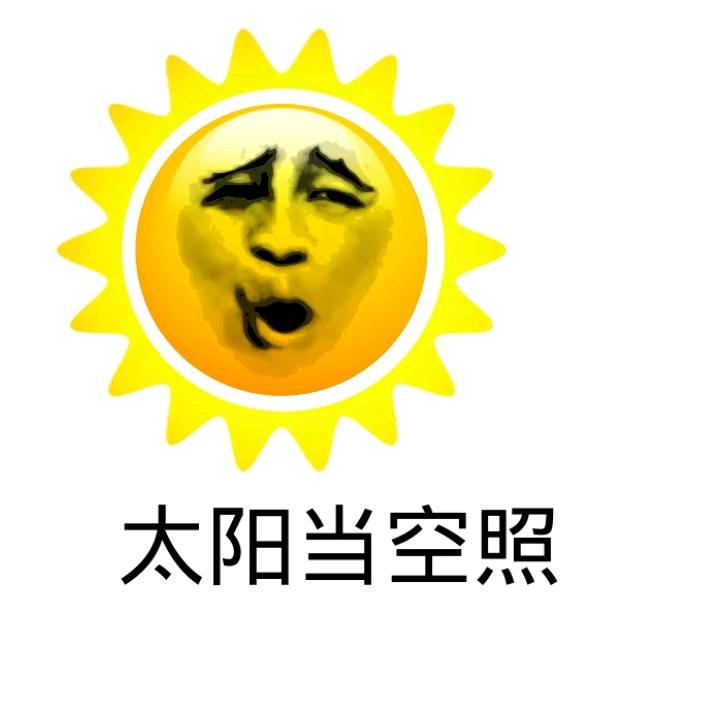 太阳当空照