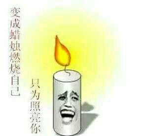 变成蜡烛燃烧自己,只为照亮你