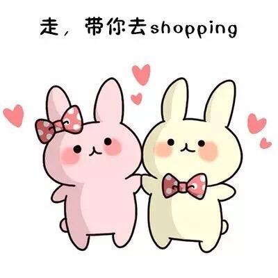 走,带你去shopping