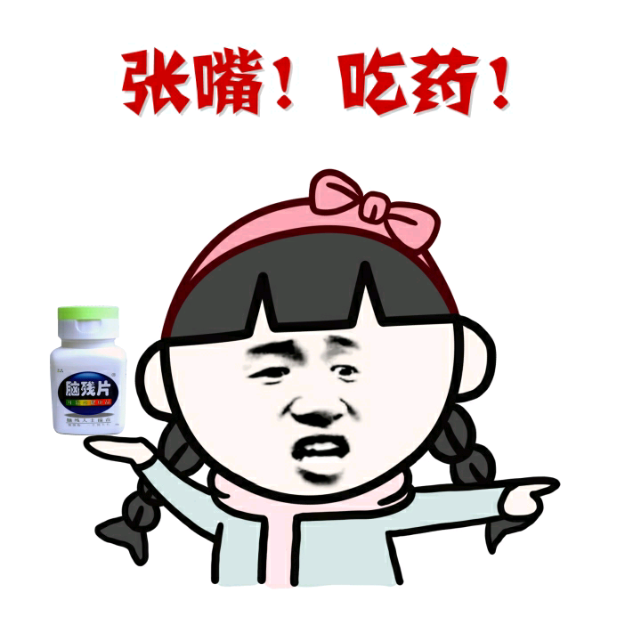 张嘴!吃药!