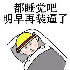 都睡觉吧 明早再装逼了明早再装逼了