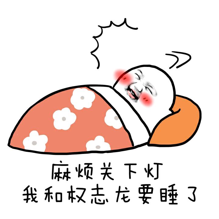 麻烦关下灯 我和权志龙要睡了
