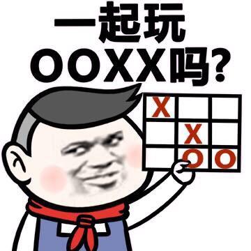 一起玩OOXX吗?