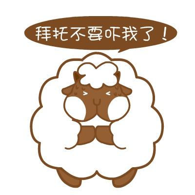 羊羊羊微信头像