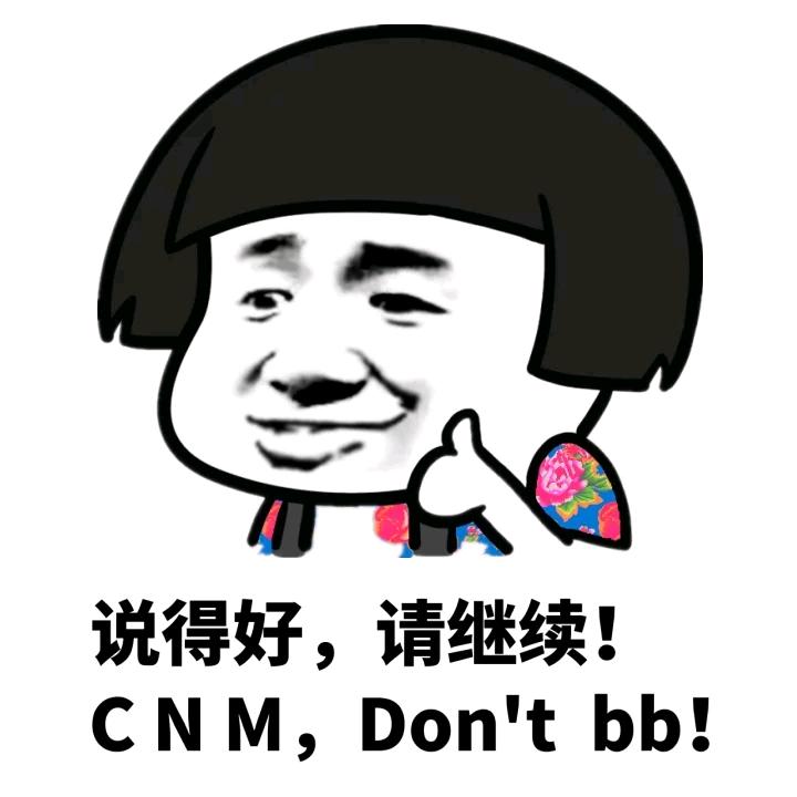说得好,请继续! CNM,Don't bb!