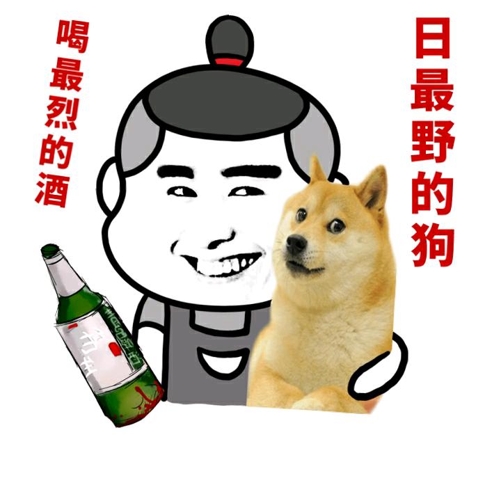 喝最烈的酒 日最野的狗