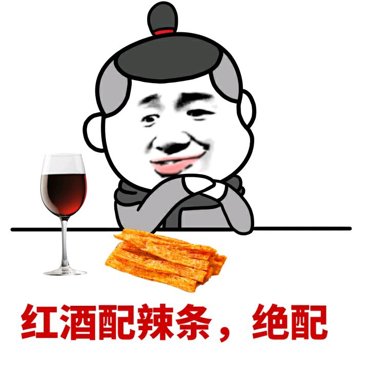 红酒配辣条,绝配