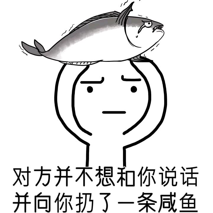 对方并不想和你说话,并向你扔了一条咸鱼!