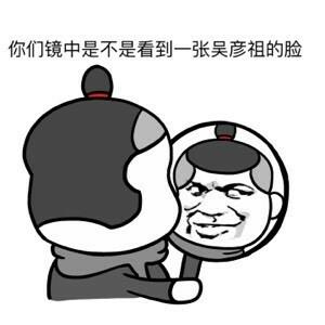 你们镜中是不是看到一张吴彦祖的脸