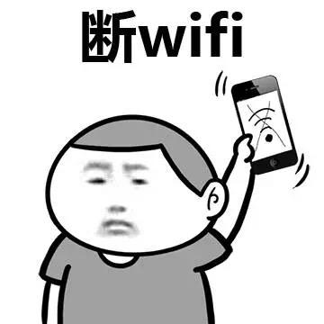 断wifi