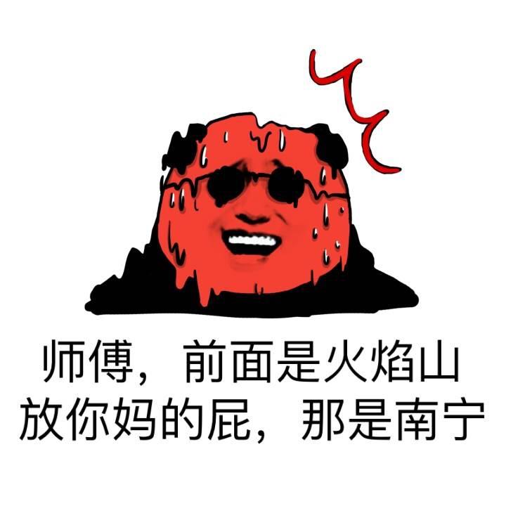 师傅,前面是火焰山,放你妈的屁,那是南宁!